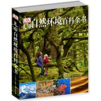 PLUS会员:《DK儿童自然环境百科全书》(2018年全新修订版、精装)