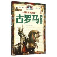 《图说世界历史·古罗马的故事》(青少年彩图版)