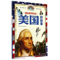 《图说世界历史·美国的故事》(青少年彩图版)
