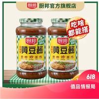厨邦 原晒香黄豆酱 500g*2瓶