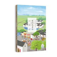 《中国民俗记忆系列丛书·我们的居住》(有声读物版)