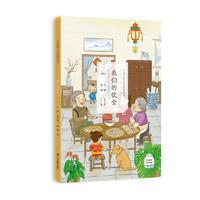 《中国民俗记忆系列丛书·我们的饮食》(有声读物版)