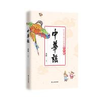 《中华谣·社会主义核心价值观四字经》