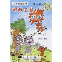 《儿童科普系列·蚂蚁王国的战争》(漫画版)