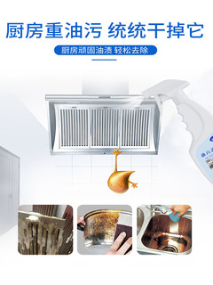 油烟机清洗剂厨房强力去重油污神器亮净油烟垢抽除油渍泡沫清洁剂