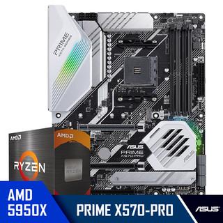 ASUS 华硕 PRIME X570-PRO 主板 + AMD 锐龙 R9-5950X CPU处理器 板U套装