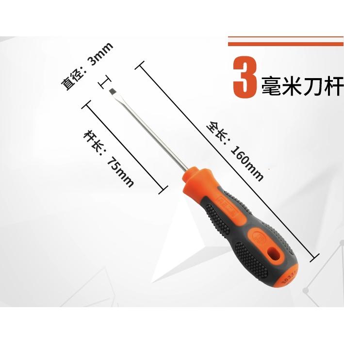 工具专家手兵器 HW301系列 家用螺丝刀 3寸一字 3*75mm