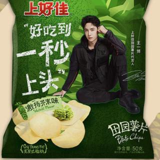 Oishi 上好佳 田园薯片 激扬芥末味