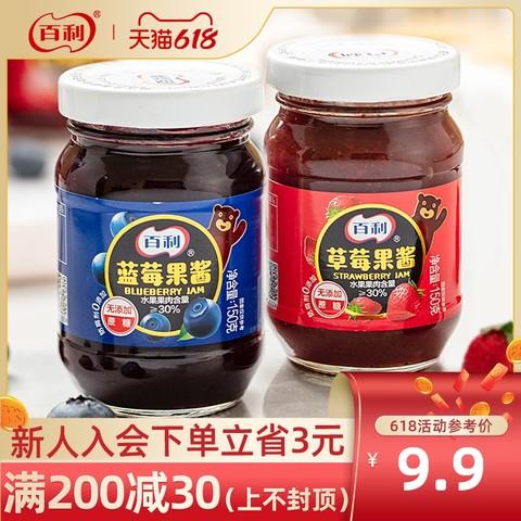 BERRY 百利 蓝莓酱果酱涂抹面包土司酱奶茶圣代蛋糕夹心馅料烘焙原料150g
