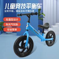 The North E home 北国e家 无脚踏两轮高碳钢平衡自行车滑步车