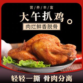 大午 扒鸡500g河北保定特产烧鸡熟食鸡肉类零食烤鸡整只鸡送礼礼盒