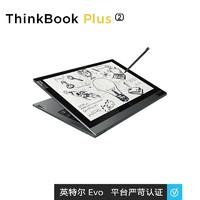 Lenovo 联想 ThinkBook Plus 13.3英寸笔记本电脑(i5-1130G7、16GB、512GB SSD)