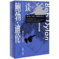 《新民说·谈鲍勃·迪伦:精选评论集1968—2010》