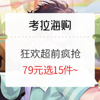 踏青出游季79元选15件~