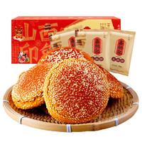 鑫炳记 山西太谷饼 原味 70g*30袋