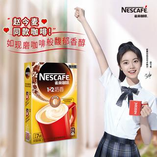 Nestlé 雀巢 赵今麦同款雀巢咖啡1 2微研磨奶香7条*15g 速溶咖啡
