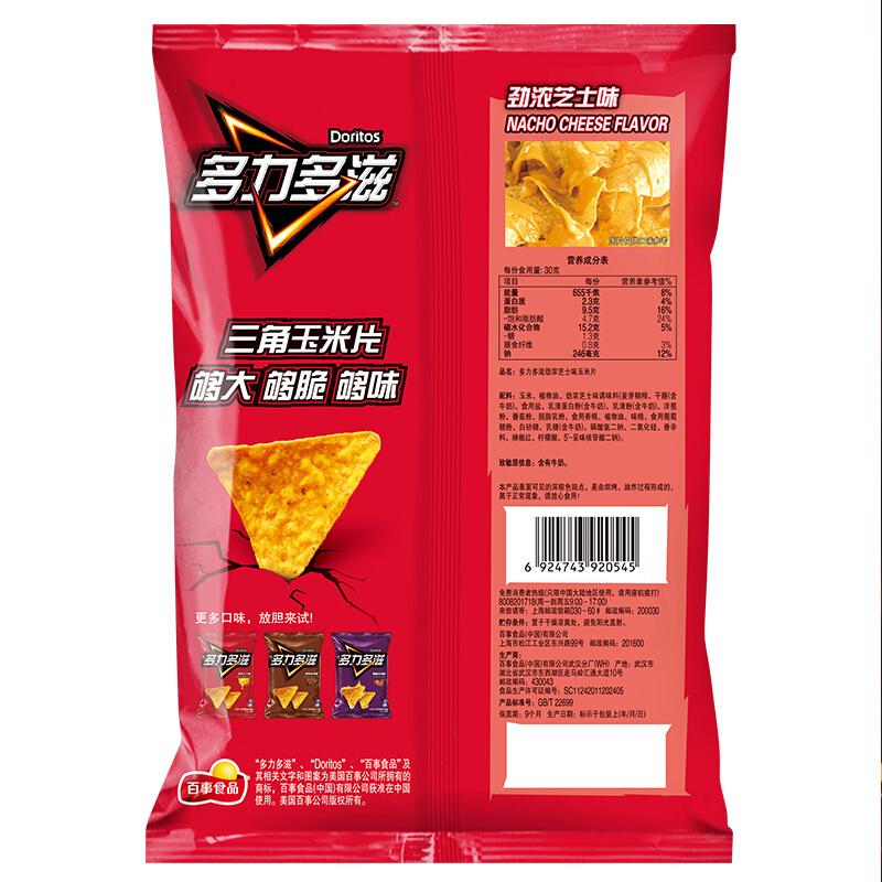Doritos 多力多滋 玉米片 劲浓芝士味  68g