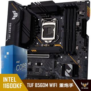 ASUS 华硕 TUF GAMING B560M-PLUS WIFI 重炮手主板+英特尔(intel) i5-11600KF 酷睿CPU处理器 板U套装 CPU主板套装