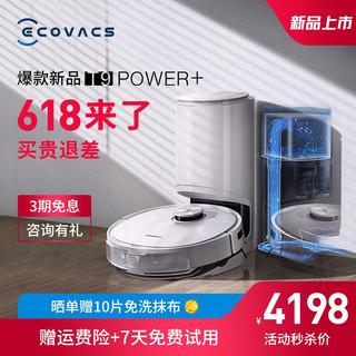 ECOVACS 科沃斯 Ecovacs扫地机T9Power+集尘盒组合套装