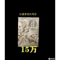 zui新发行中国古典文学名著 红楼梦第四组邮票风琴折 中国