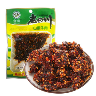 laosichuan 老四川 金角老四川 牛肉干 零食 山椒牛肉60g中华老字号