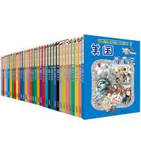 《我的第一本科学漫画书寻宝记系列·环球寻宝记》(礼盒装、套装共33册)