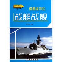《图说科普百科· 橫霸海洋的战艇战舰》(彩图版)