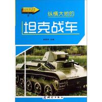 《图说科普百科· 纵横大地的坦克战车》(彩图版)