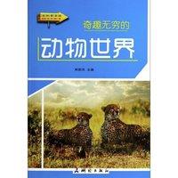 《图说科普百科·奇趣无穷的动物世界》