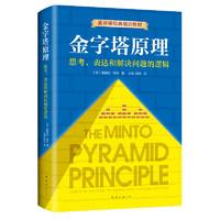 《金字塔原理1》(新版、精装)