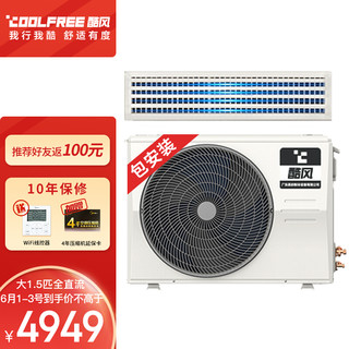Coolfree 酷风 新能效中央空调一拖一风管机 家用大1.5匹一级能效 变频冷暖包安装