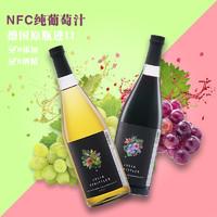 NFC果汁德国进口纯葡萄果汁无酒精葡萄酒分享装1升装
