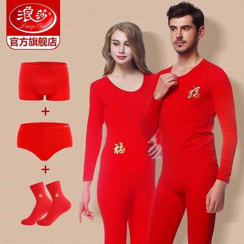 Langsha 浪莎 本命年红色内衣内裤袜子结婚礼物属牛秋衣秋裤男女士保暖套装