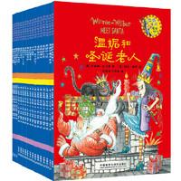 《温妮女巫魔法绘本》中英双语套装(17本/套)