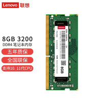 ThinkPad 思考本 DDR4 3200 笔记本内存条 8GB