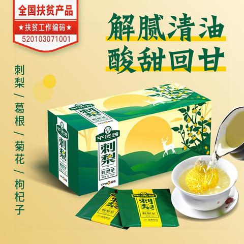 移动端:千优谷 刺梨健康养生茶