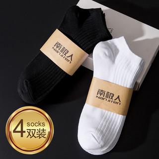 Nan ji ren 南极人 4双装吸汗透气船袜春夏季休闲运动低帮短筒袜子男士