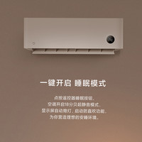 MIJIA 米家 KFR-35GW/S1A1 1.5匹挂机空调