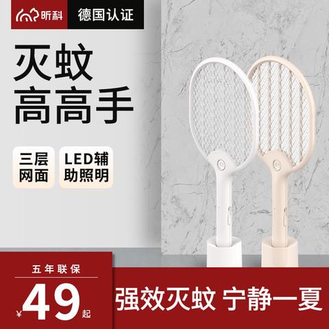昕科 电蚊子拍充电式家用灭蚊拍蚊小型便携式电蚊拍苍蝇拍灭蚊器