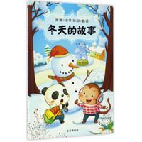 《四季科学知识童话·冬天的故事》