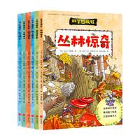 科学也疯狂·生命卷(6册)科普漫画生命大百科儿童科普漫画书6-12岁