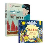 《天文星球+地理星球》(精装、套装共2册)