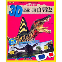 《3D发现之旅·3D恐龙王国:白垩纪2》
