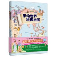 《手绘世界地理地图》(人文版、精装)