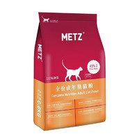 METZ 玫斯 无谷物生鲜猫粮 6.8kg