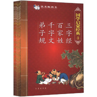 《国学启蒙经典》(套装共6册)
