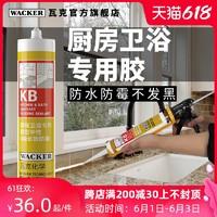 德国瓦克KB厨卫专用玻璃胶防水防霉中性硅胶粘马桶密封胶透明白色 KB厨房卫浴专用胶_白色