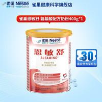 雀巢 恩敏舒 氨基酸配方奶粉400g 牛奶蛋白过敏适用 无乳糖