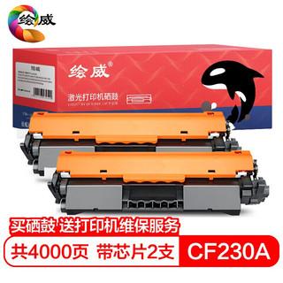 绘威 CF230A 30A易加粉粉盒2支装带芯片 适用惠普HP M203d/dw M203dn M227d M227fdw M227sdn/fdn硒鼓 墨粉盒