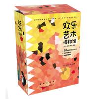 《欢乐艺术博物馆》(礼盒装、套装共20册)